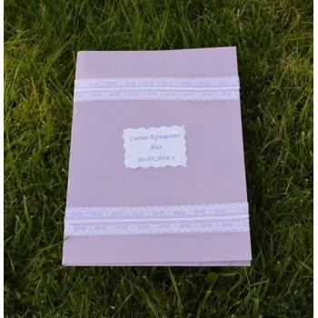 Папка за кръщелно свидетелство в лилаво