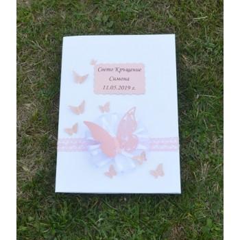 Папка за кръщелно пеперуди
