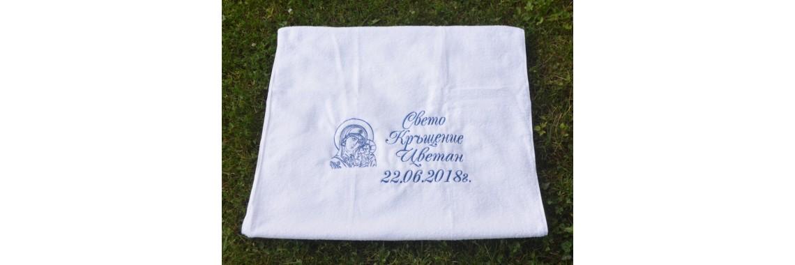 Кърпи за кръщене