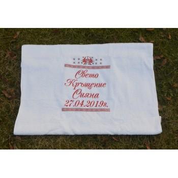 Кърпа за кръщене с надпис модел Шевици